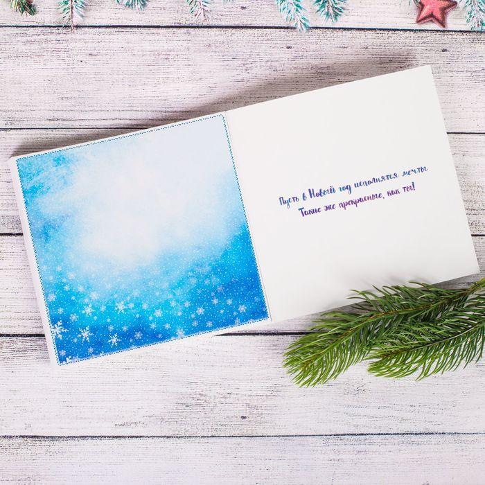 Свадьбе, открытка исполнение желаний в новом году