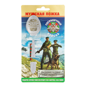 """Ложка подарочная на открытке """"Пограничные войска"""""""