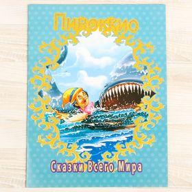Книжка в мягкой обложке «Пиноккио»16 страниц