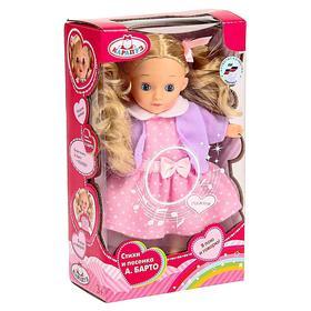 Кукла, рассказывает стихи А. Барто и поёт песню, 18 см