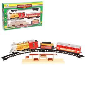 Железная дорога «Красная стрела», дымовые, звуковые и световые эффекты