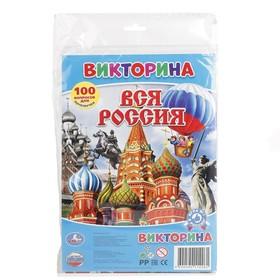 Настольная игра-ходилка «Вся Россия»