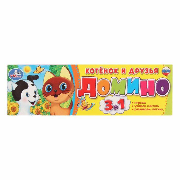 """Домино """"Котенок Гав"""", 3 в 1"""