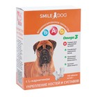 Витамины Smile Dog для собак с L-карнитином, 100 таб