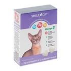 Витамины Smile Cat для кошек с протеином и L-карнитином, 100 таб
