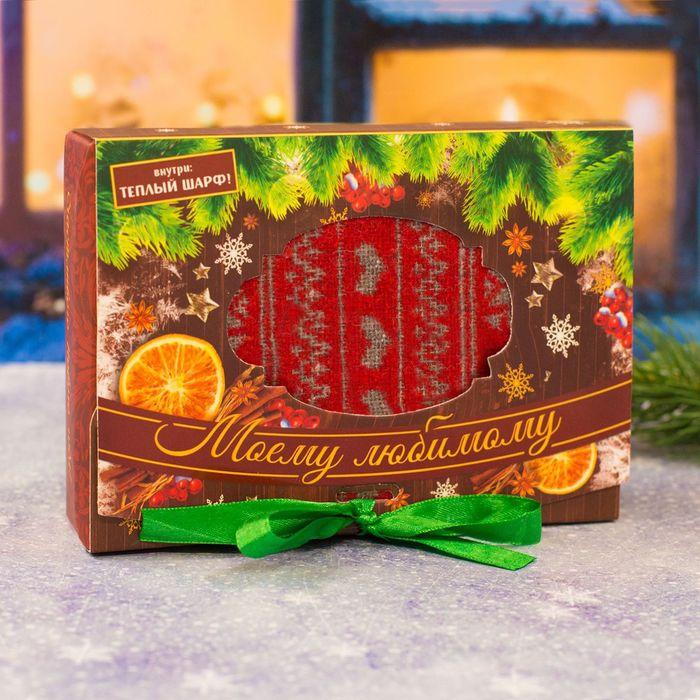 """Теплый шарф в подарочной коробке """"Моему любимому"""""""
