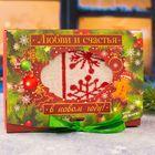 """Теплый шарф в подарочной коробке """"Любви и счастья в новом году!"""""""