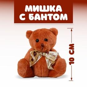 Мягкая игрушка «Мишка с бантом», с сердечками, цвета МИКС