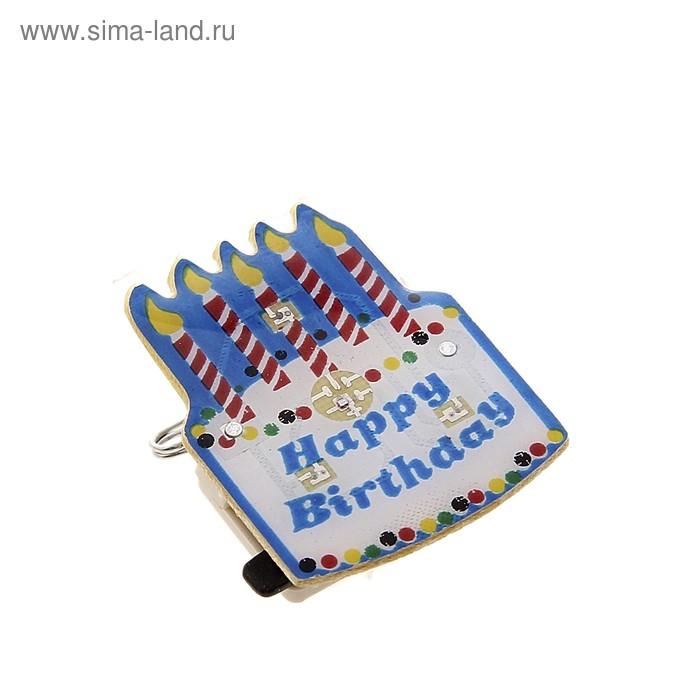 """Карнавальный значок световой """"С днем рождения"""""""
