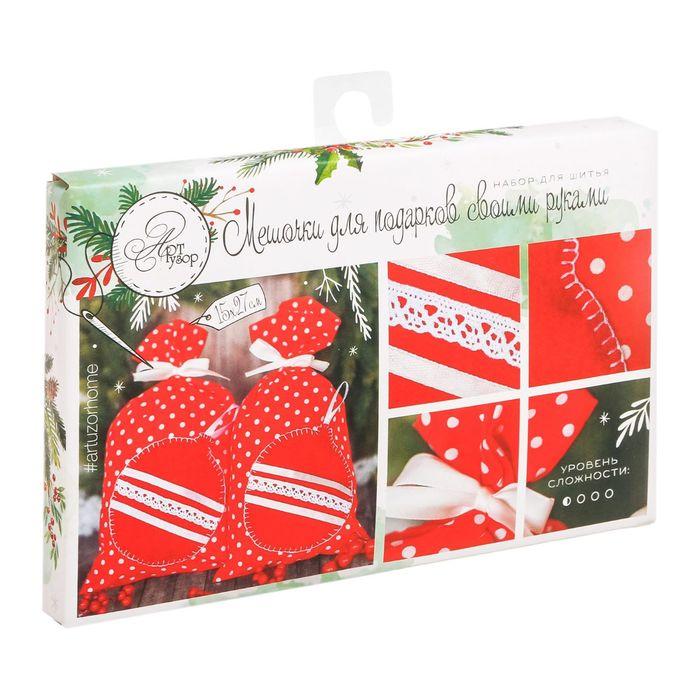 Мешки для подарков «Яркий Новый Год», набор для шитья, 16,3 × 10,7 × 2,5 см - фото 692037