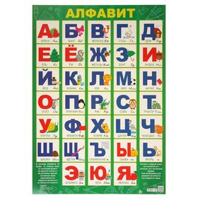"Плакат ""Алфавит"" зеленый фон, А2"