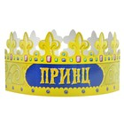 Корона «Принц», набор 6 шт. - фото 448099