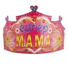 "Корона картонная""Супер мама"", набор 6 шт"