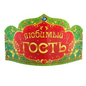 """Корона """"Любимый гость"""", набор 6 шт"""