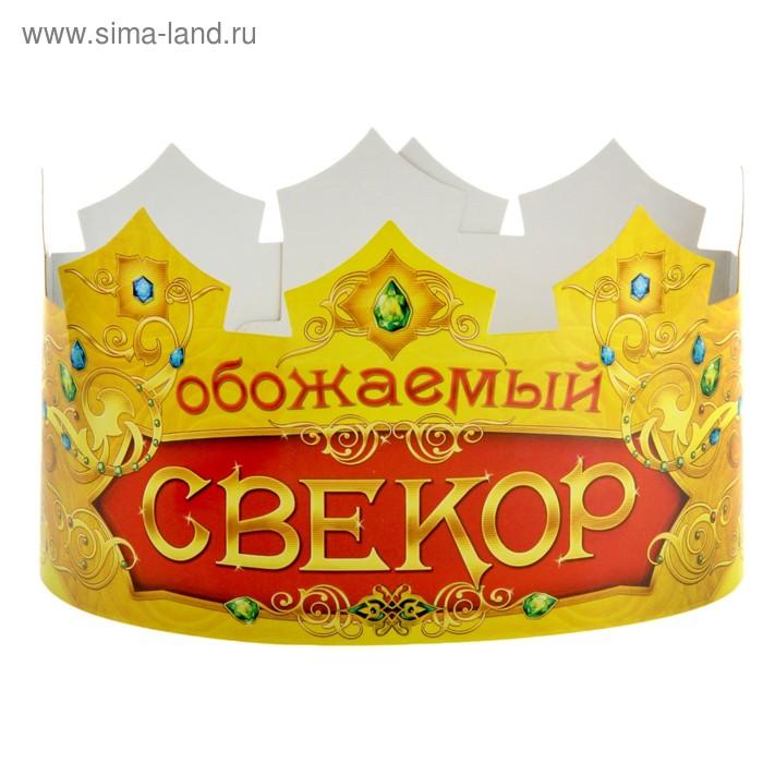 """Корона """"Обожаемый свекор"""", набор 6 шт"""
