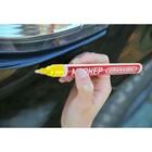 Маркер SKYWAY, универсальный с наконечником из фетра, цвет желтый