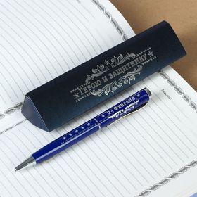 """Ручка подарочная в футляре """"Герою и защитнику"""", металл"""