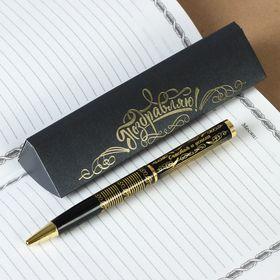 """Ручка подарочная в футляре """"Поздравляю"""", металл"""