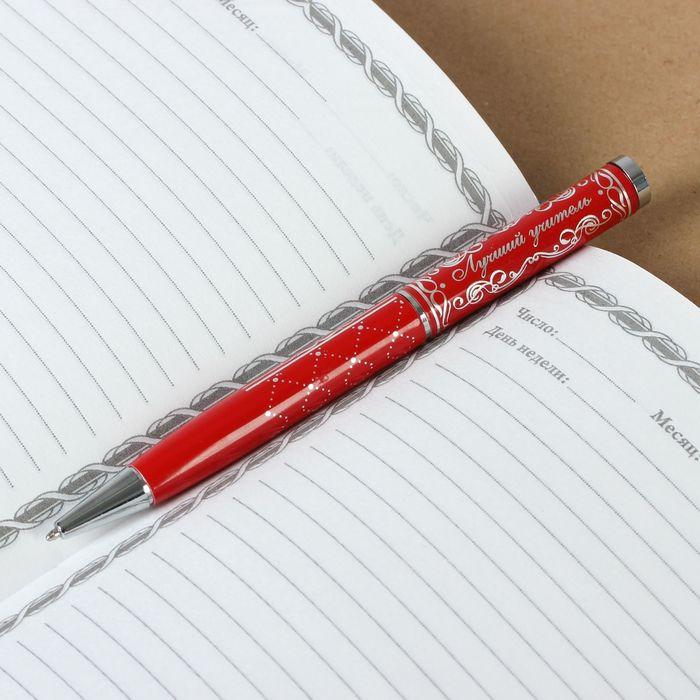 """Ручка подарочная в футляре """"Лучший учитель"""""""