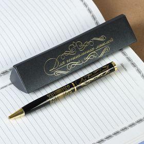 """Ручка подарочная в футляре """"Для гениальных мыслей"""", металл"""