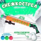 Снежкострел с лазером, цвета МИКС