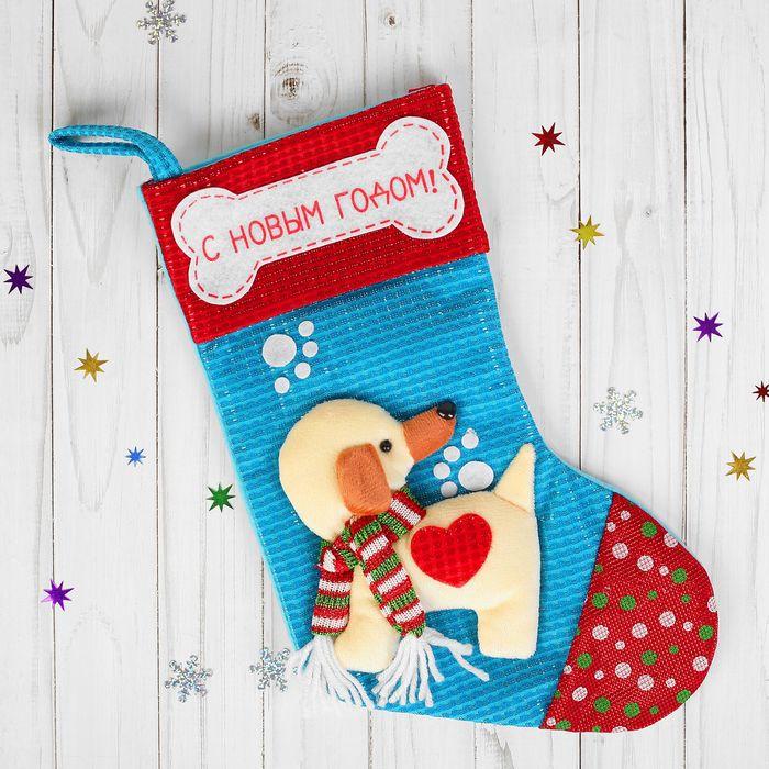 """Подарочная упаковка """"С Новым годом!"""", пёсик с сердцем, 1200 г"""