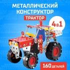 """Constructor metal """"Tractor"""", 4, 1, 160 parts"""