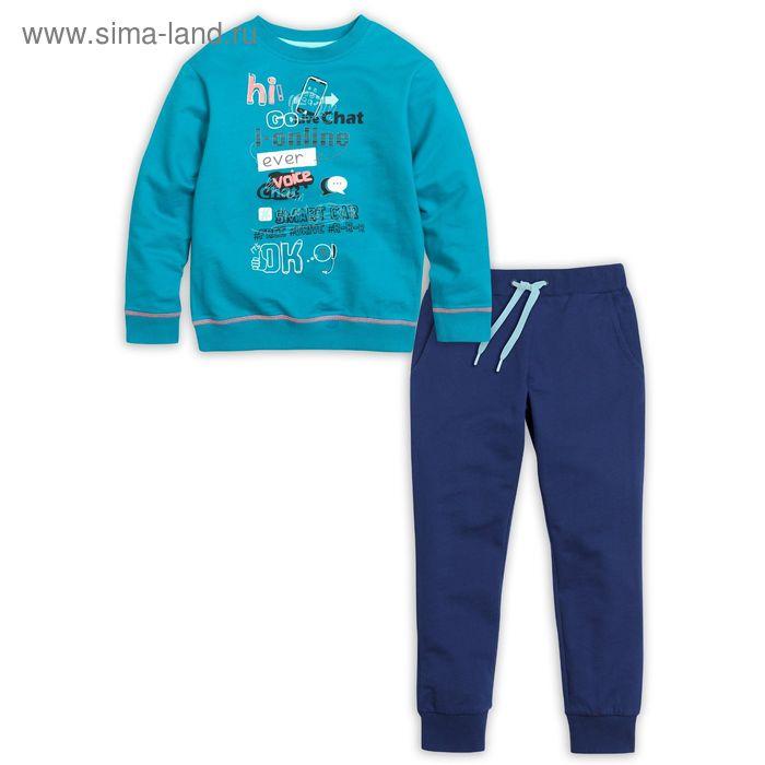 Комплект (джемпер+брюки) для мальчика, рост 98 см, цвет бирюза