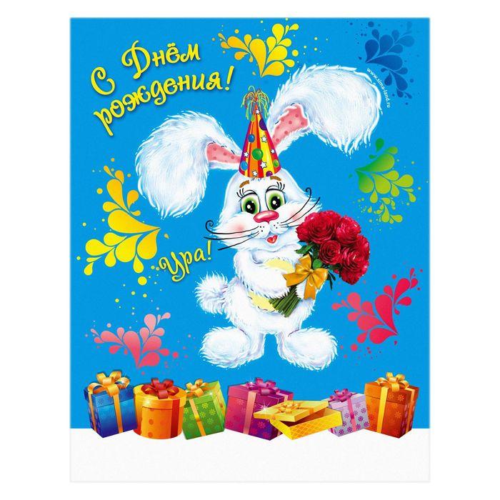 Поздравление зайца на юбилей