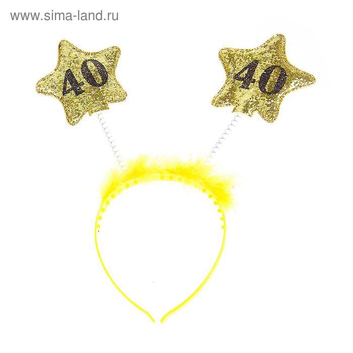 """Ободок """"40 лет"""" 2 звезды с пушком, МИКС"""