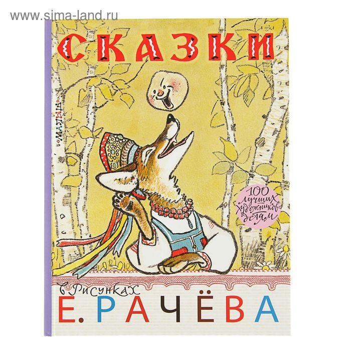 Сказки в рисунках Е. Рачёва. Автор: Михалков С.В., Толстой А.Н.