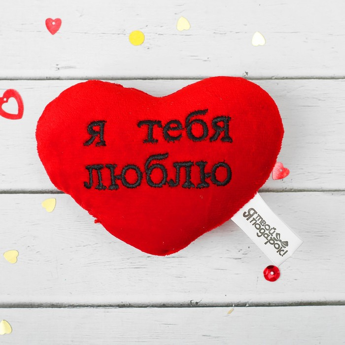 "Мягкая игрушка магнит сердце ""Я тебя люблю"""