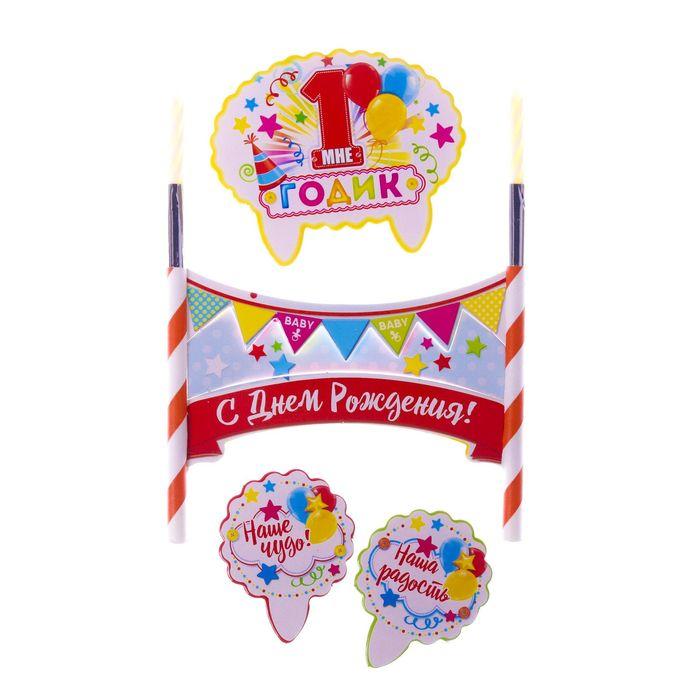 """Набор для торта """"1 годик"""" 2 свечи - фото 35609463"""