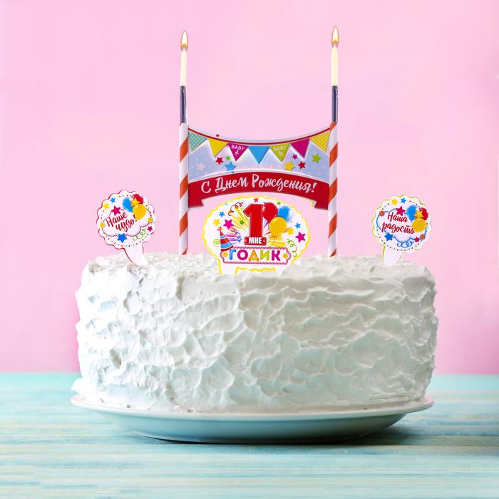"""Набор для торта """"1 годик"""" 2 свечи - фото 35609461"""