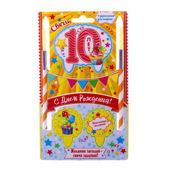 """Набор для торта """"10 лет"""" 2 свечи - фото 35609466"""
