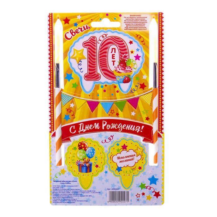 """Набор для торта """"10 лет"""" 2 свечи - фото 35609468"""