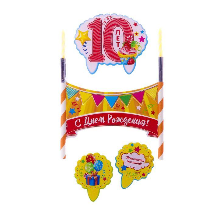 """Набор для торта """"10 лет"""" 2 свечи - фото 35609467"""