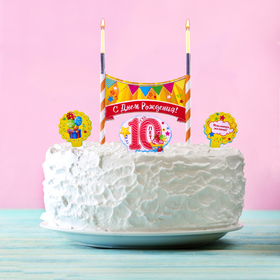 """Праздничный набор для торта """"10 лет"""" 2 свечи"""