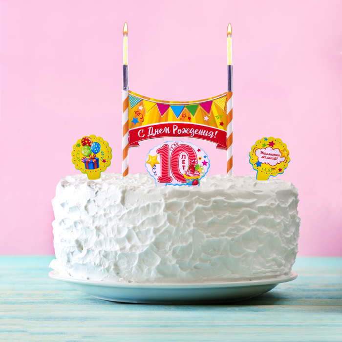 """Набор для торта """"10 лет"""" 2 свечи - фото 35609465"""