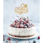 """Топер в торт """"С Новым годом!"""", ёлка, цвет золотой"""