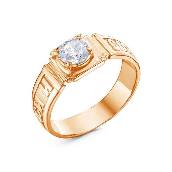 Кольцо ''Спаси и сохрани'' с вставкой, позолота, 18,5 р-р 2760381