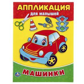 Аппликация для малышей «Машинки»