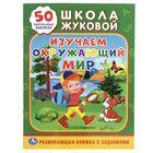 """Многоразовые наклейки А4 """"Изучаем окружающий мир"""", активити + 50 наклеек"""