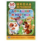 """Многоразовые наклейки А4 """"Домашние животные"""", активити + 50 наклеек"""