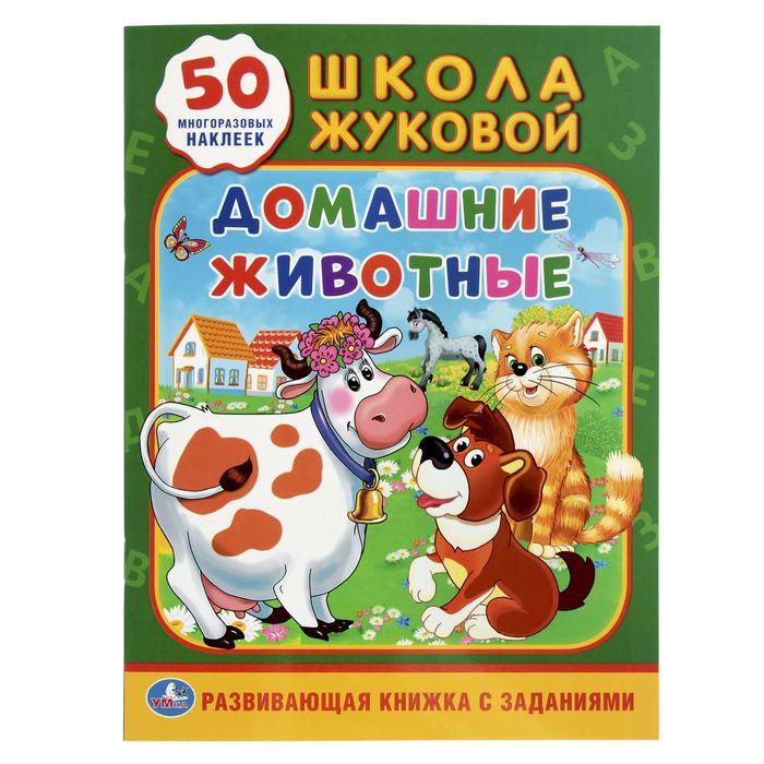 Активити «Домашние животные», 50 многоразовых наклеек