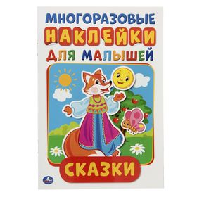 Многоразовые наклейки «Сказки», активити + 50 наклеек
