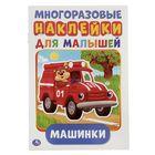 Многоразовые наклейки «Машинки», активити + 50 наклеек