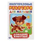 Многоразовые наклейки «Домашние животные», активити + 50 наклеек