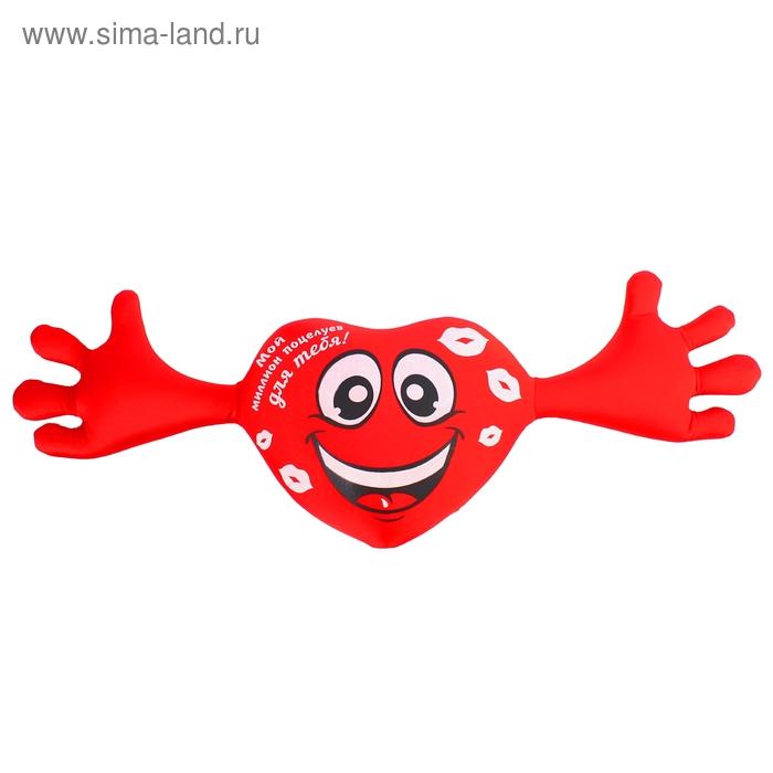 """Мягкая игрушка-антистресс Сердце с руками """"Миллион поцелуев!"""""""