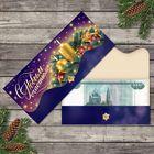Конверт для денег формовой «Волшебный новый год», 18,5 × 8 см